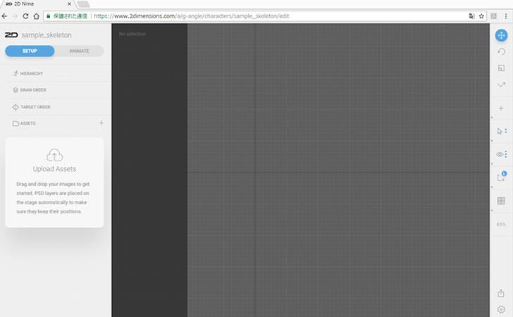 新規アニメーションデータ作成画像