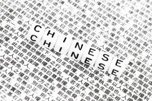 中国語の映像ナレーション