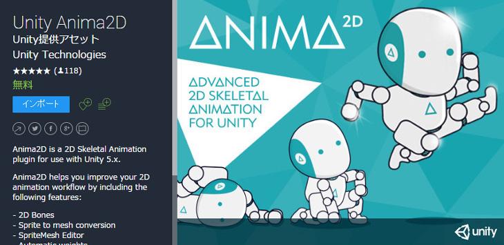 アセットストアから「Anima2d」を検索してインポート