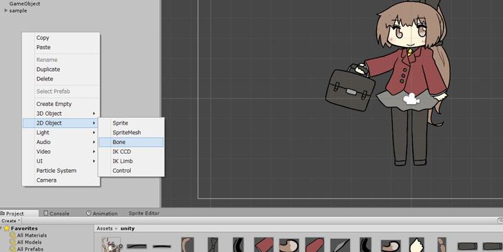 2D Objectからボーンを選んだらボーンが出来る