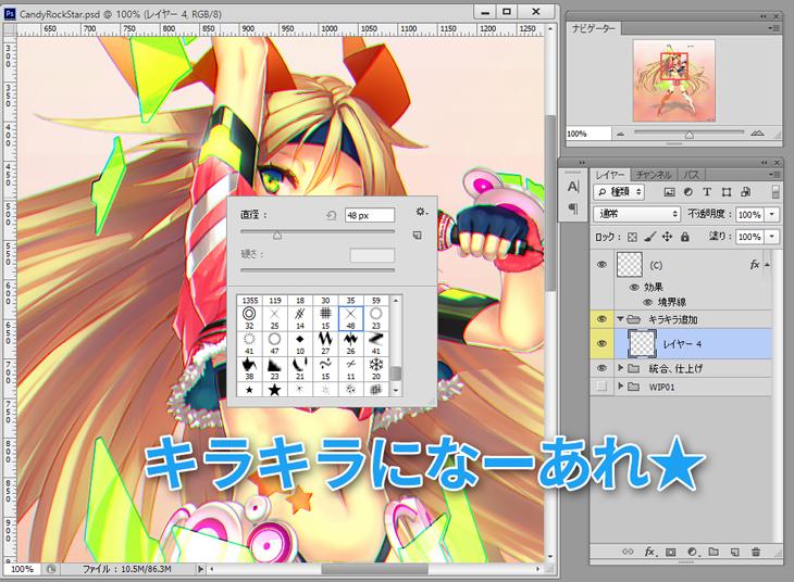 Photoshopのキラキラブラシ使用画面