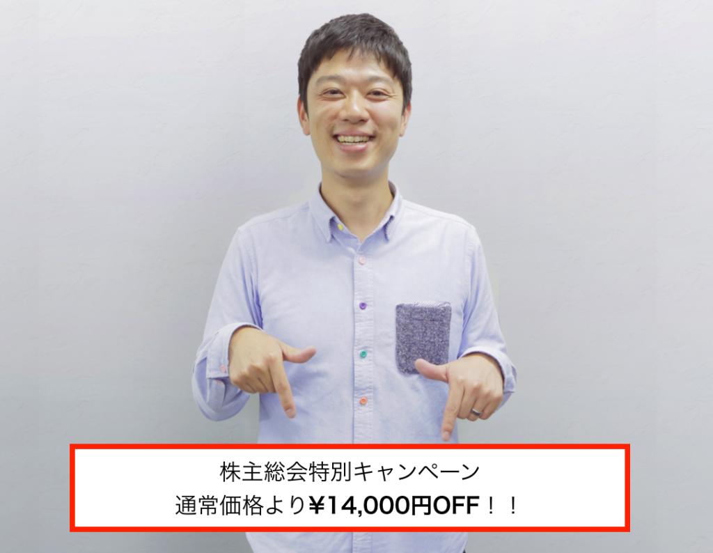株主キャンペーン