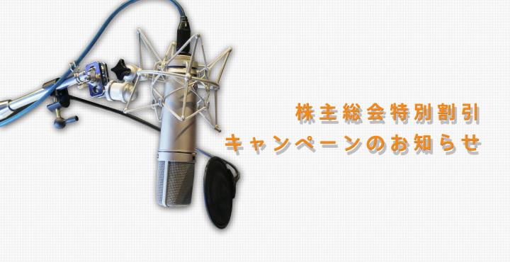 株主総会キャンペン