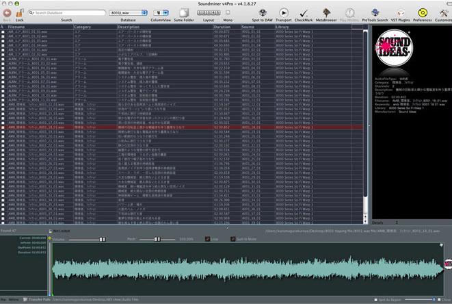 Soundminer:参考画像