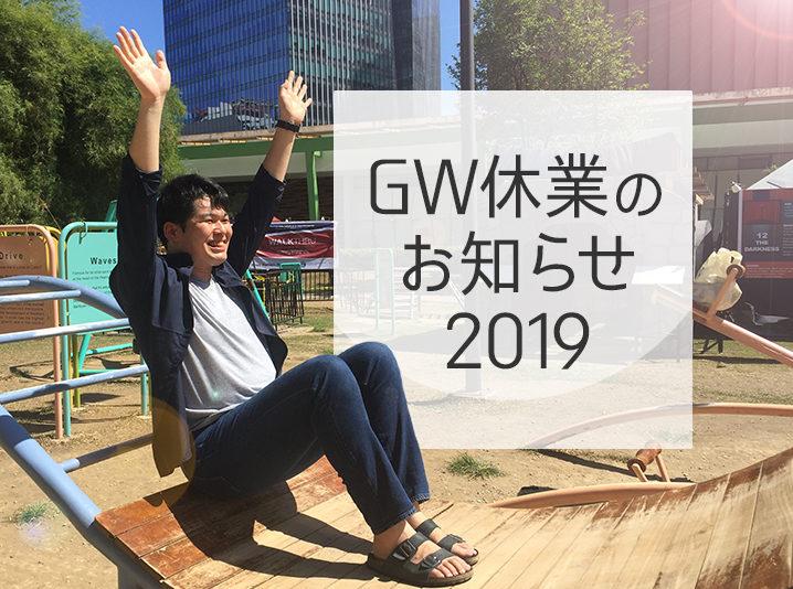 GW休業のお知らせ 2019