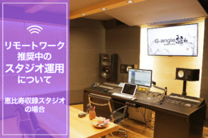 リモートワーク推奨中のスタジオ運用について〜恵比寿の収録スタジオの場合〜