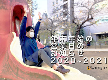 年末年始の営業日のお知らせ【2020〜2021】