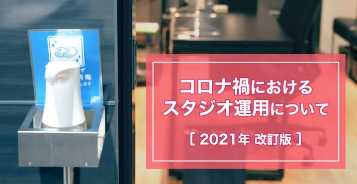 コロナ禍におけるスタジオ運用について【2021年改訂版】
