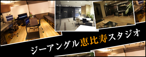 G-angle Ebisu Studio (For rent)