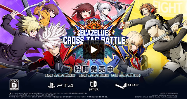 BLAZBLUE CROSS TAG BATTLE【公式PV】