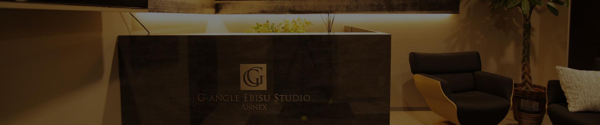 アフレコ・ナレーション収録「ジーアングル アネックス スタジオ」