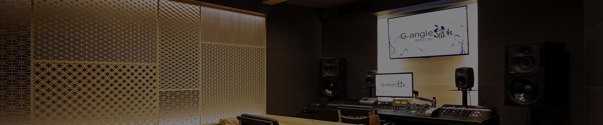 アフレコ・ナレーション収録|ジーアングル スタジオ 離れ「奏 - kanade」「響 - hibiki」「鼓 - tsuzumi」