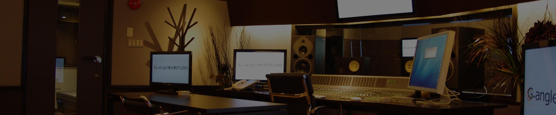 アフレコ・ナレーション収録「ジーアングル スタジオ」