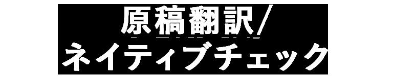 原稿翻訳/ネイティブチェック+リライト