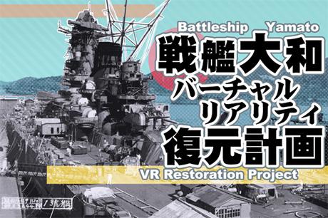 戦艦大和バーチャルリアリティ復元計画