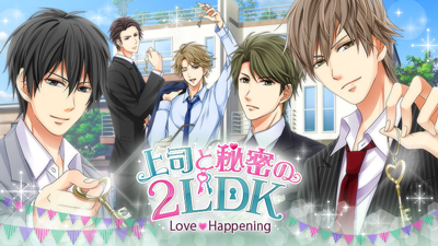 上司と秘密の2LDK★Love Happening