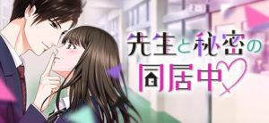 100シーンの恋+<br>「先生と秘密の同居中」