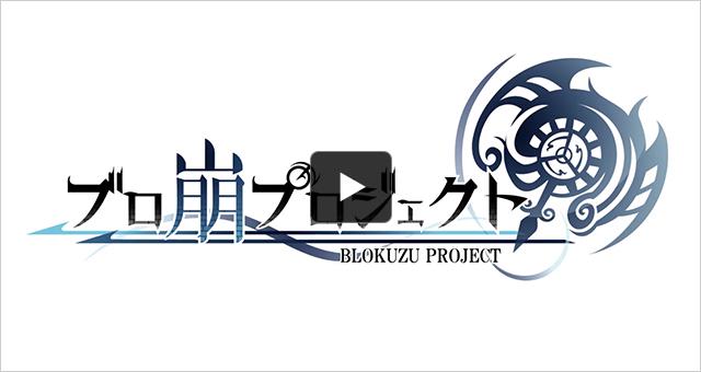ブロ崩プロジェクト【公式PV】