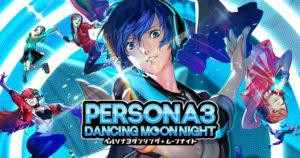 ペルソナ3<br />ダンシング・ムーンナイト