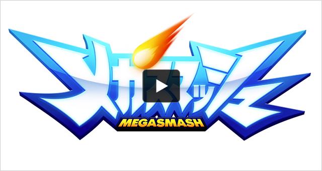 メガスマッシュ【公式PV】