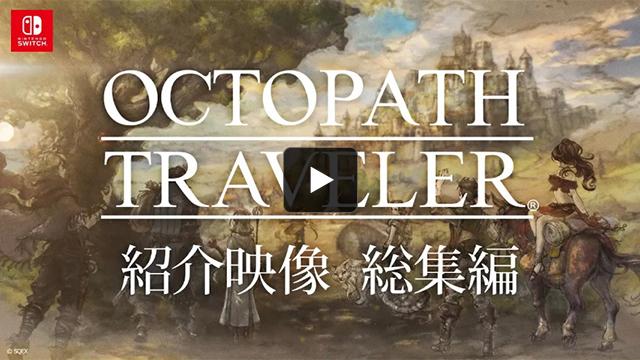 OCTOPATH TRAVELER【公式PV】