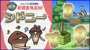 「なめこ栽培キット ザ・ワールド」<br /> Ver1.9.0 新調査地シドニー