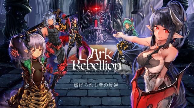 ダークリベリオン<br /> -DArk Rebellion-