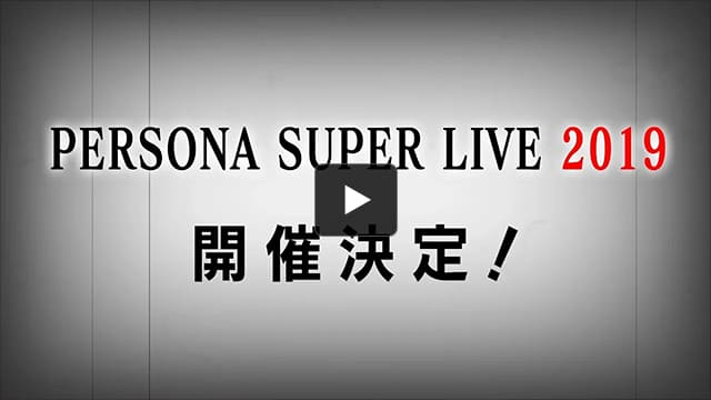 PERSONA SUPER LIVE P-SOUND STREET 2019 ~Q番シアターへようこそ~【公式PV】