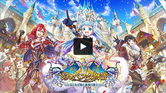 ジルベスタ物語 ~おてんば姫と義勇の騎士~【公式PV】