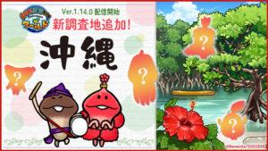 「なめこ栽培キット ザ・ワールド」<br />Ver1.14.0 新調査地沖縄