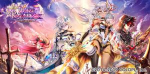「白猫プロジェクト」<br />ダークラグナロク〜黒の後継者〜