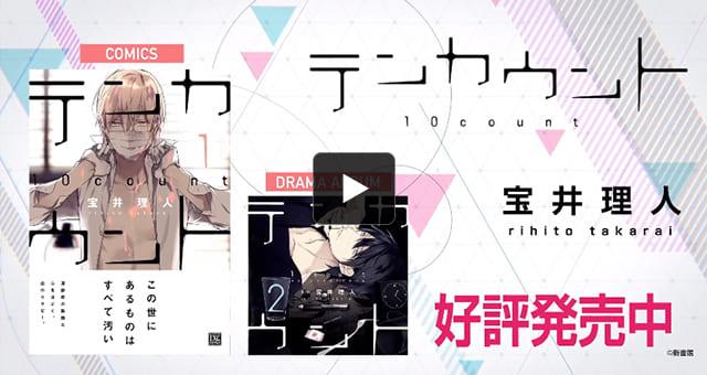 テンカウント【公式PV】