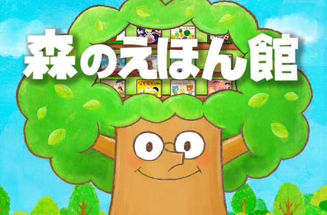 電子絵本アプリ 「森のえほん館」