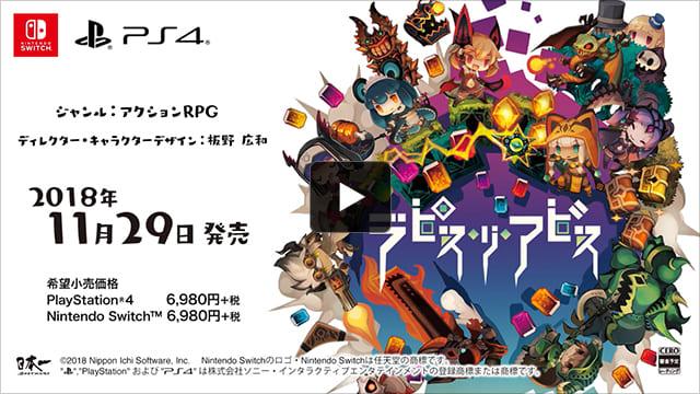 ラピス・リ・アビス【公式PV】