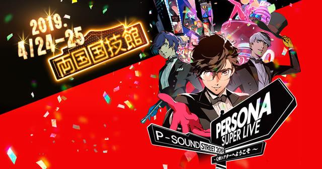 株式会社ジーアングル 実績(sample)PERSONA SUPER LIVE P-SOUND STREET 2019 ~Q番シアターへようこそ~