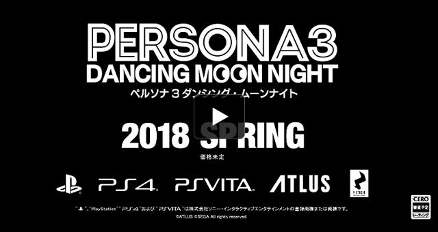ペルソナ3 ダンシング・ムーンナイト【公式PV】