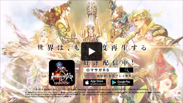 ロマンシング サガ リ・ユニバース【公式PV】