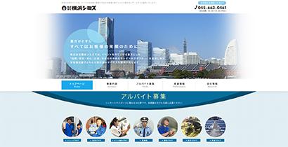 株式会社ジーアングル 実績(sample)株式会社横浜シミズ様 オフィシャルサイト
