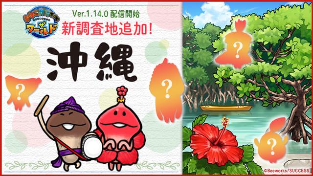 Ver1.14.0 新調査地沖縄