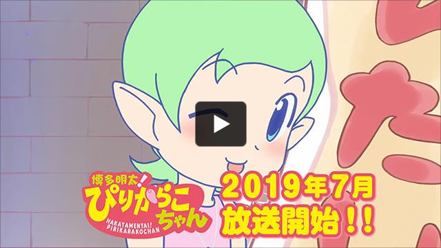ぴりからこちゃん【公式PV】