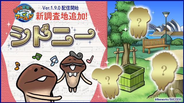 Ver1.9.0 新調査地シドニー