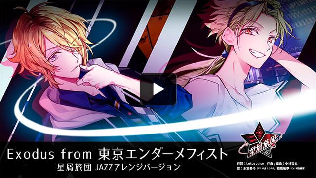 JAZZ-ON【公式PV】