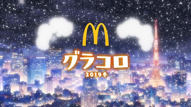グラコロ2019冬 【TVCM】