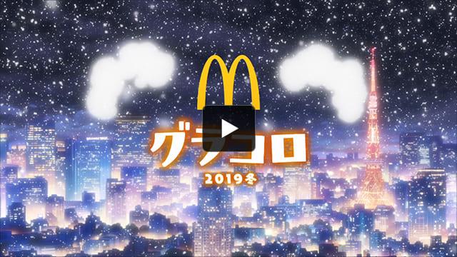 グラコロ2019冬 【TVCM映像】