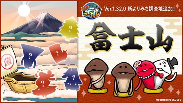 新よりみち調査地富士山