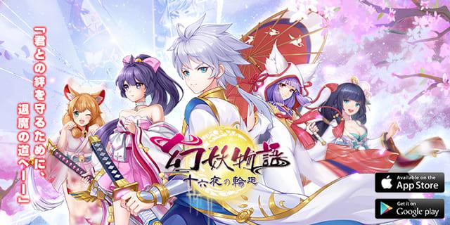 幻妖物語 -十六夜の輪廻-