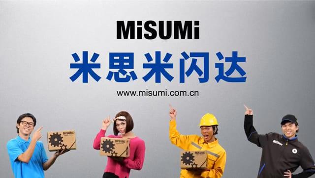 MISUMI ネットCM用楽曲