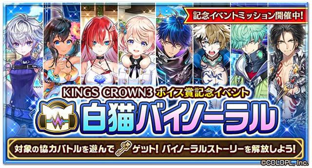KINGS CROWN3 ボイス賞記念イベント白猫バイノーラル
