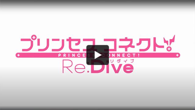 【プリンセスコネクト!Re:Dive】公式プロモーション映像 第2弾