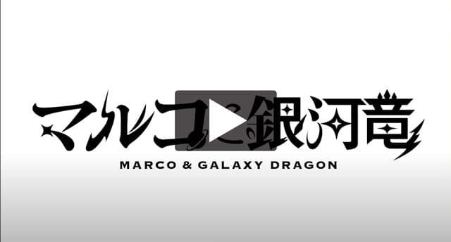 マルコと銀河竜